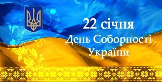 اسرة موقع بوابة اوكرانيا تهنئ الاوكرانييون بعيد الوحدة الوطنية