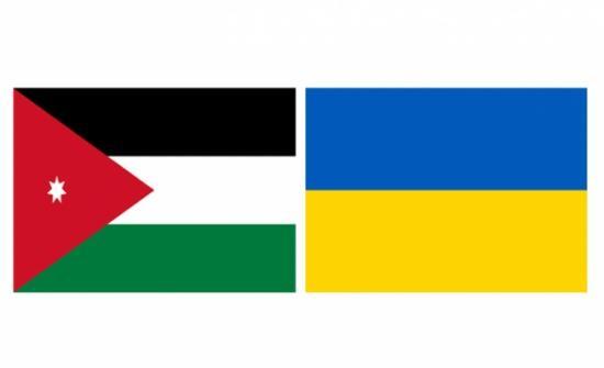 الاردن واوكرانيا تعزز التعاون الدولي