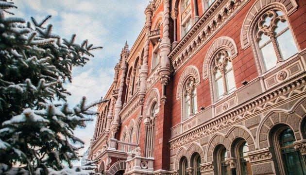 البنك الوطني الأوكراني يلغي تراخيص تسع شركات مالية