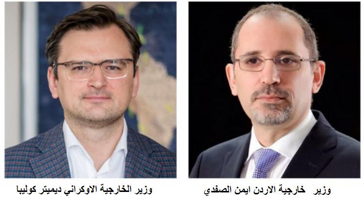 وزير خارجية الاردن ووزير خارجية اوكرانيا