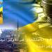 الاستثمار في اوكرانيا