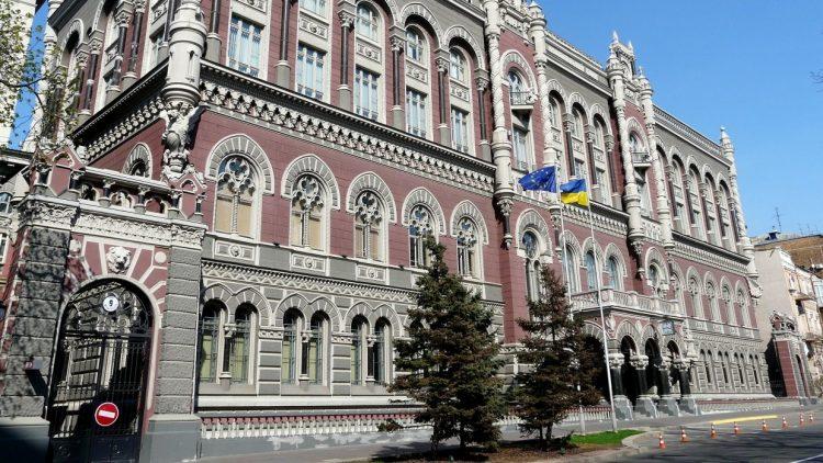 البنك الوطني الأوكراني