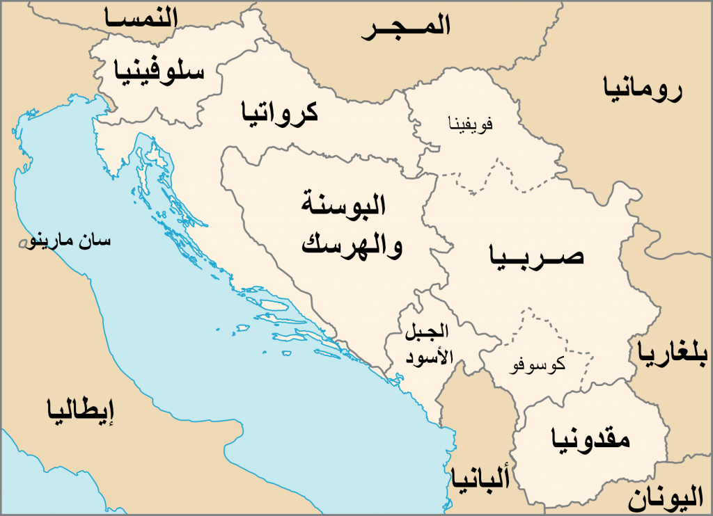 . البوسنة والهرسك
