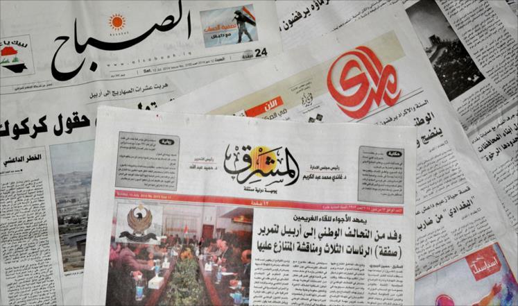 الصحف-العراقية