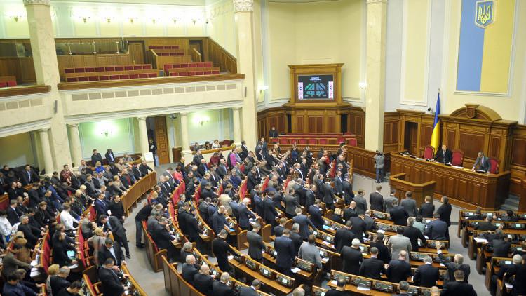 البرلمان الاوكراني