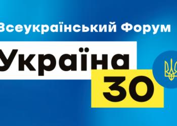 """افتتاح المنتدى الدولي الرابع للمتطوعين والمحاربين القدامى """"أوكرانيا 30. المدافعون"""" في كييف."""