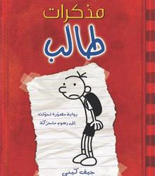 سلسة كتب مذكرات طالب