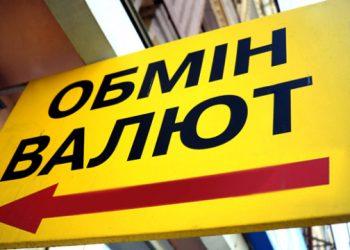 البنك الوطني يحدد سعر الصرف عند 26.57 هريفنيا لكل دولار