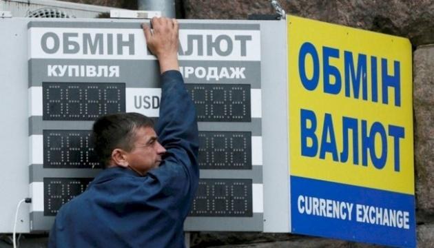 البنك الوطني يحدد سعر صرف الهريفنيا لكل دولار